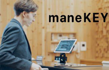 多言語対応のスマートチェックインサービス「maneKEY」公開|ブロックチェーン関連企業2社が協力