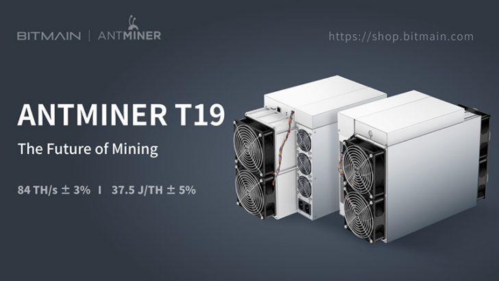 ビットメイン:最新型のマイニングマシン「Antminer T19」販売開始