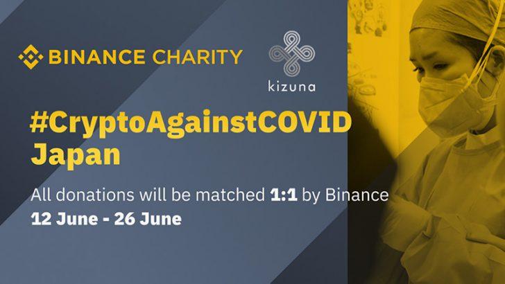 Binance Charity:日本の新型コロナウイルス対策支援で「募金キャンペーン」開始
