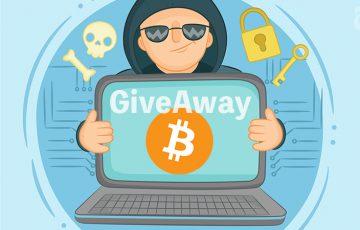 ビットコインの「GiveAway詐欺」止まらず|数億円規模の被害報告も