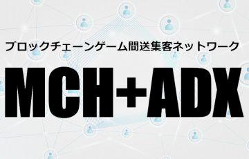 マイクリ開発企業:ブロックチェーンゲーム間送集客ネットワーク「MCH+ADX」公開