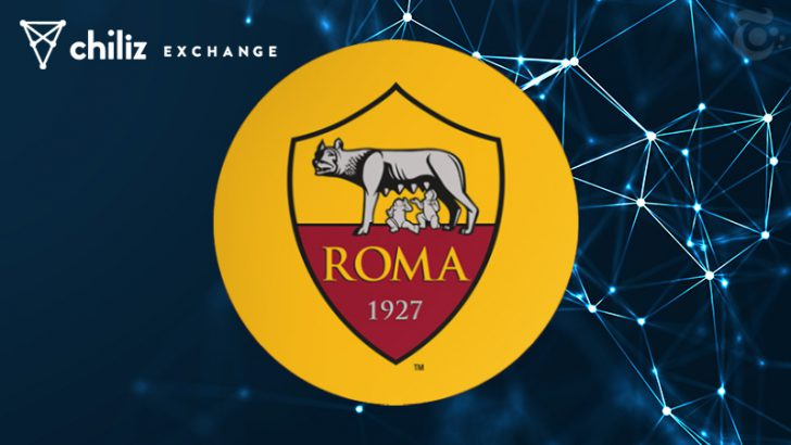 Chiliz Exchange:ASローマの公式ファントークン「ASR」本日上場へ
