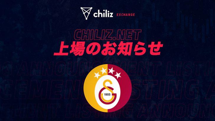 Chiliz Exhange:ガラタサライの公式ファントークン「GAL」本日上場へ