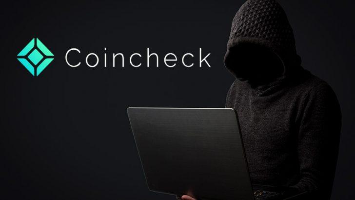 コインチェック利用のドメイン登録サービスで「不正アクセス」個人情報漏洩の可能性