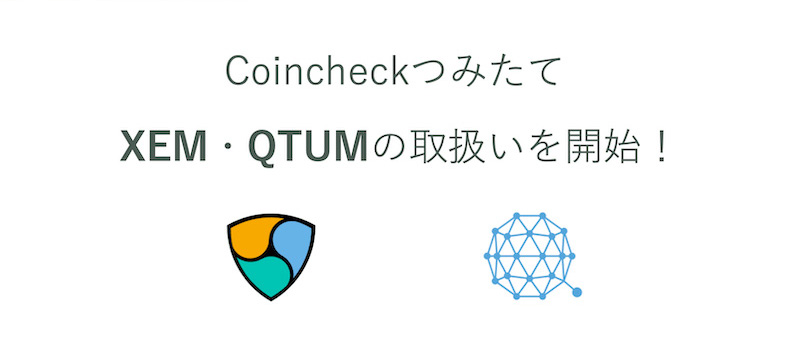 Coincheck-Tumitate-XEM-QTUM