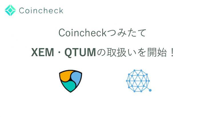コインチェック「NEM・QTUMの自動積立サービス」提供開始|上限金額も引き上げ