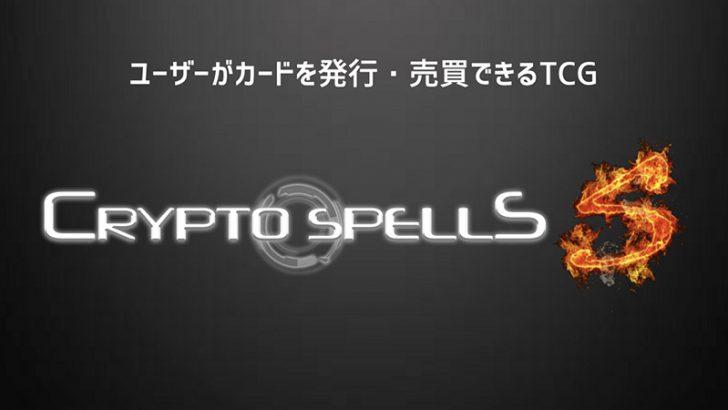 クリプトスペルズ:ユーザーがNFTカードを発行できる「クリスペS」ベータテスト開始へ