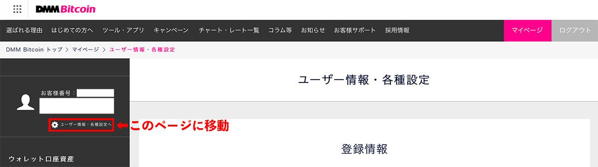 マイページに記載されている「ユーザー情報・各種設定へ」をクリック