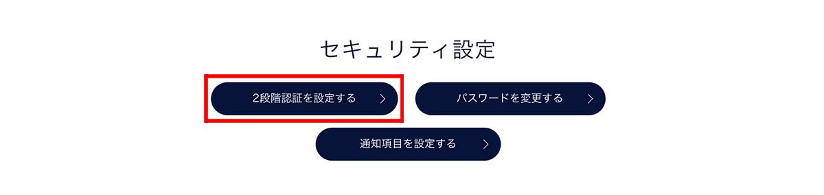 「2段階認証を設定する」をクリック
