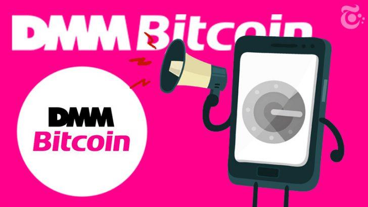 DMMビットコイン編:2段階認証(2FA)の「解除・設定」方法|スマホ機種変更前には必ず確認を