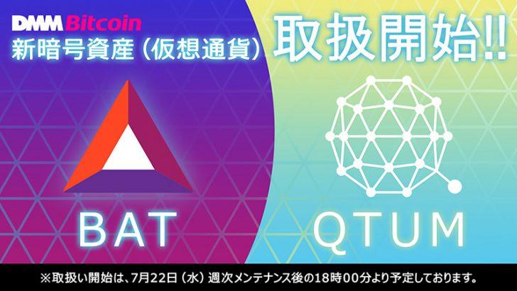 DMMビットコイン「BAT・QTUMのレバレッジ取引」提供へ|記念キャンペーンも開催
