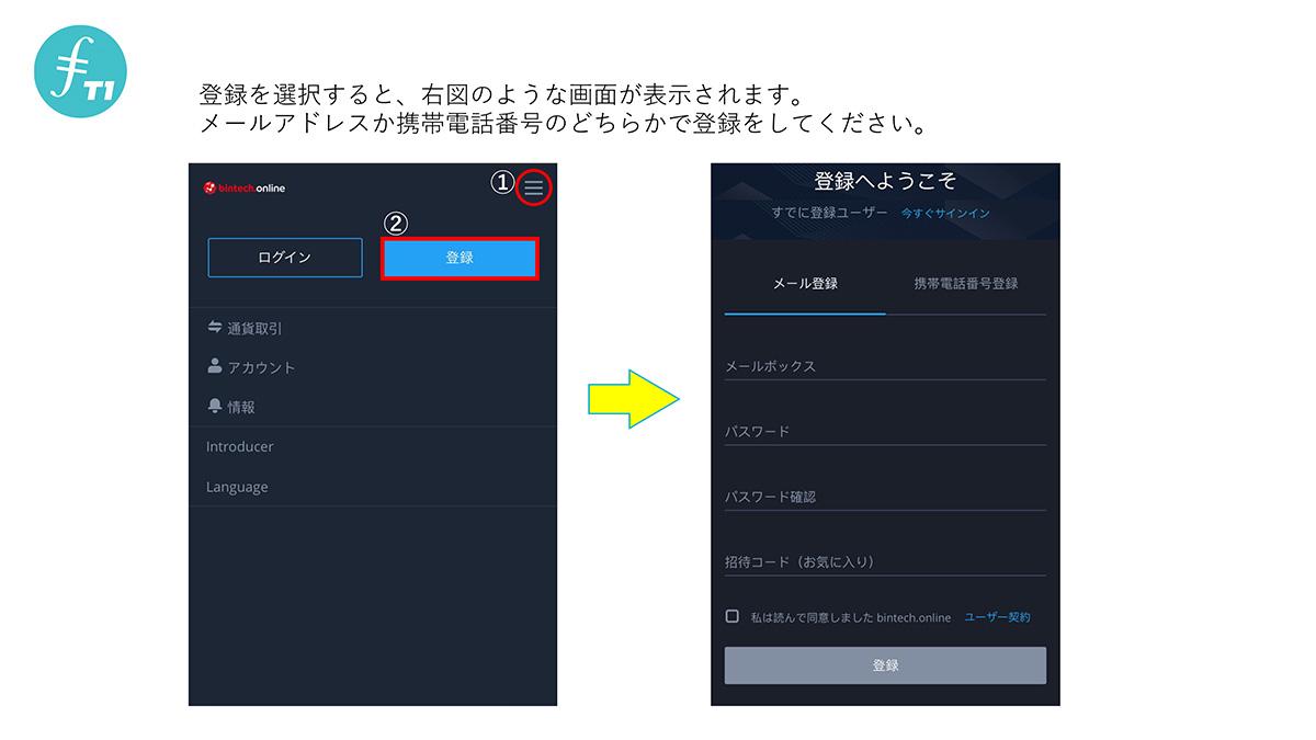 「登録」を選択すると、登録情報の入力画面が表示されます