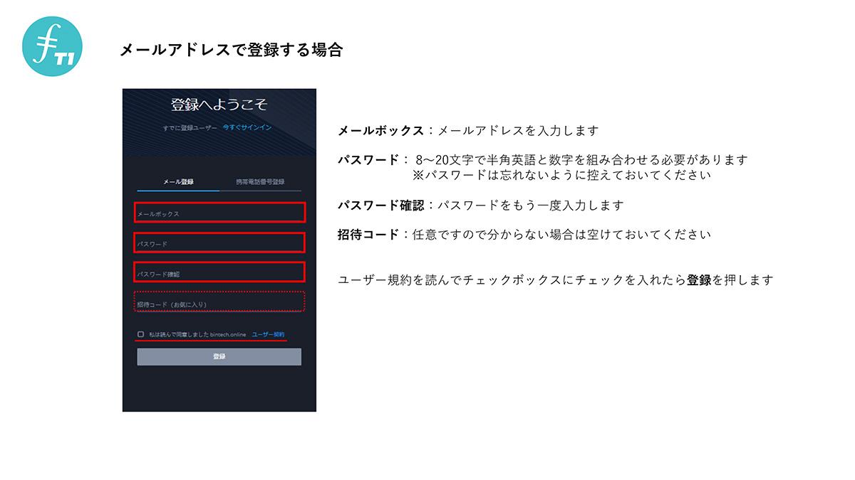 「メール登録」の画面で必要な情報を入力。ユーザ規約を読んで「チェックボックス」にチェックを入れたら「登録」をクリック