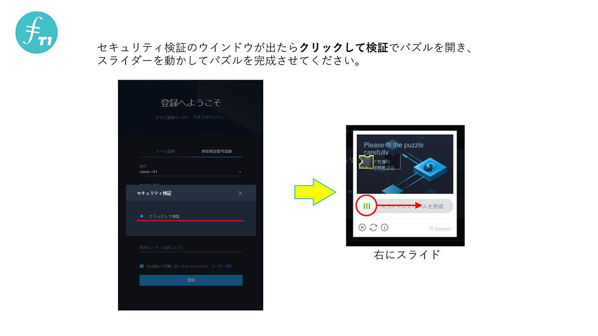 セキュリティ検証の画面が表示されたら「クリックして検証」でパズルを開き、スライダーを動かしてパズルを完成させる