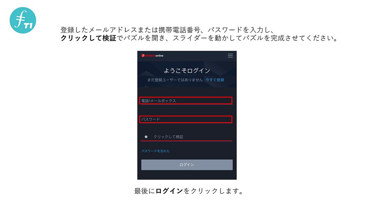 ログイン画面で先ほど登録したログイン情報を入力後、再度「クリックして検証」でパズルを完成させて「ログイン」をクリック