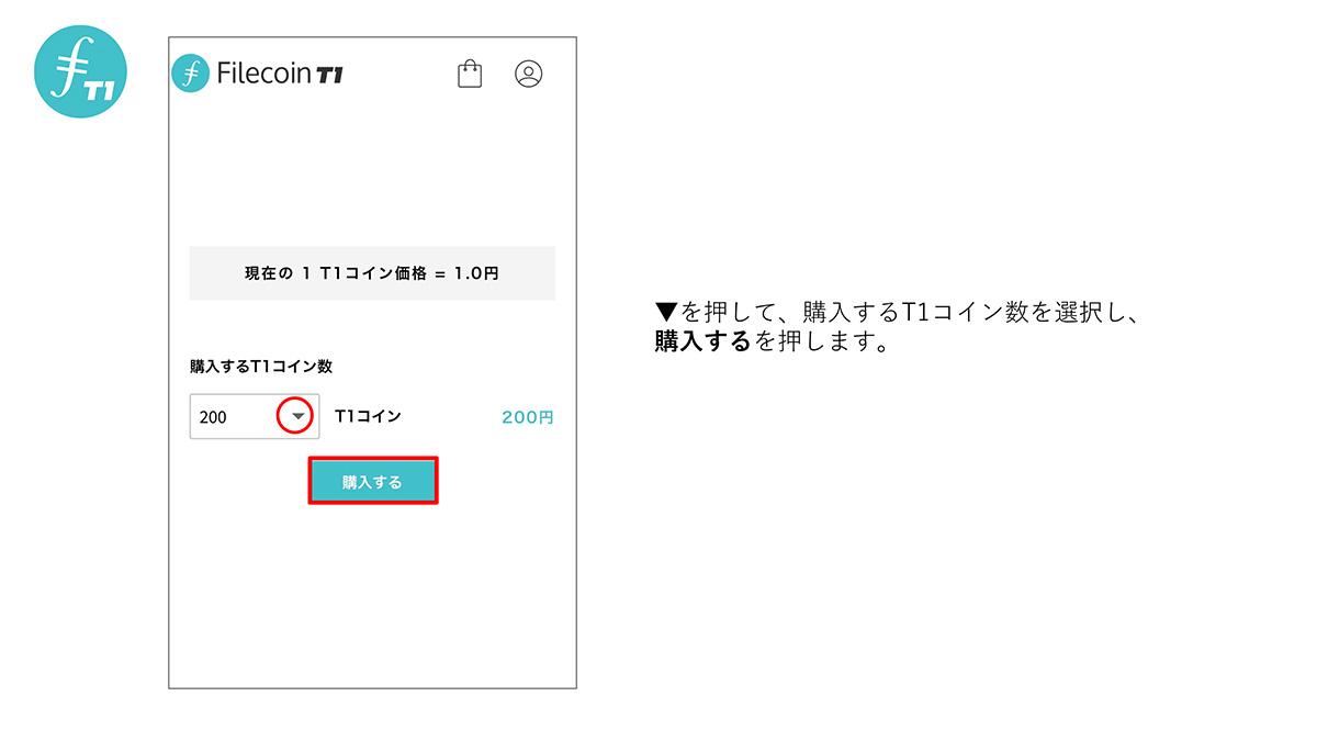 購入するT1コイン数を選択して「購入する」をクリック