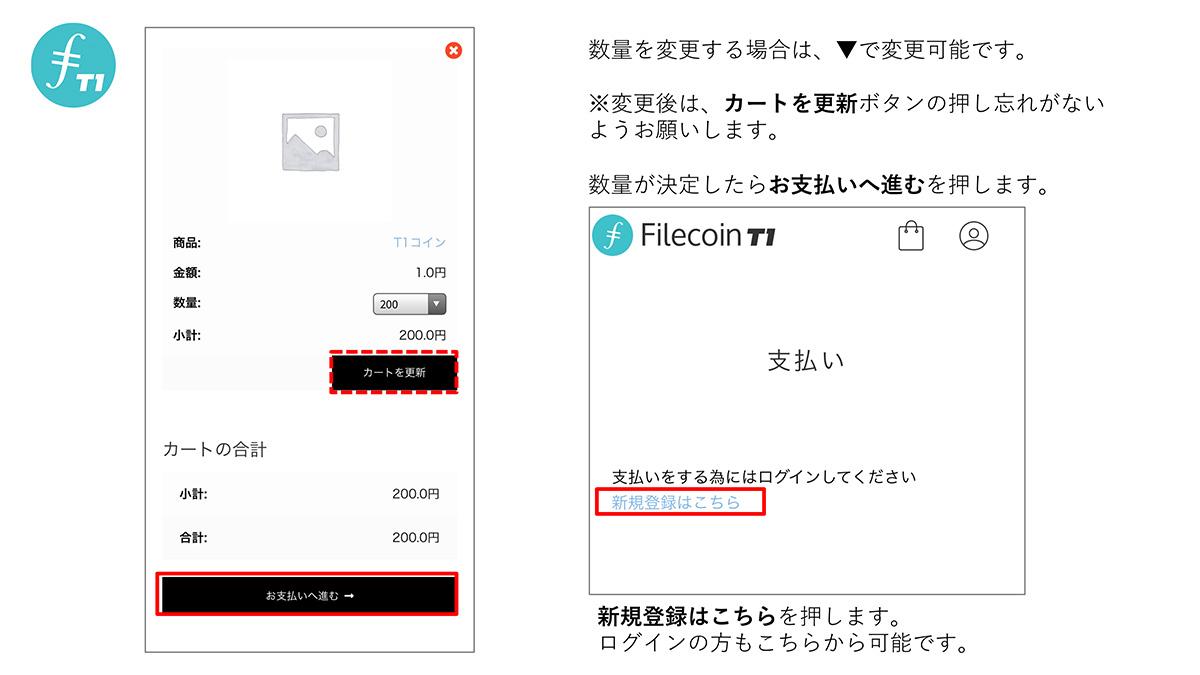 内容を確認して「カートを更新」をクリック後、「お支払いへ進む→」を選択。その後「新規登録はこちら」をクリック