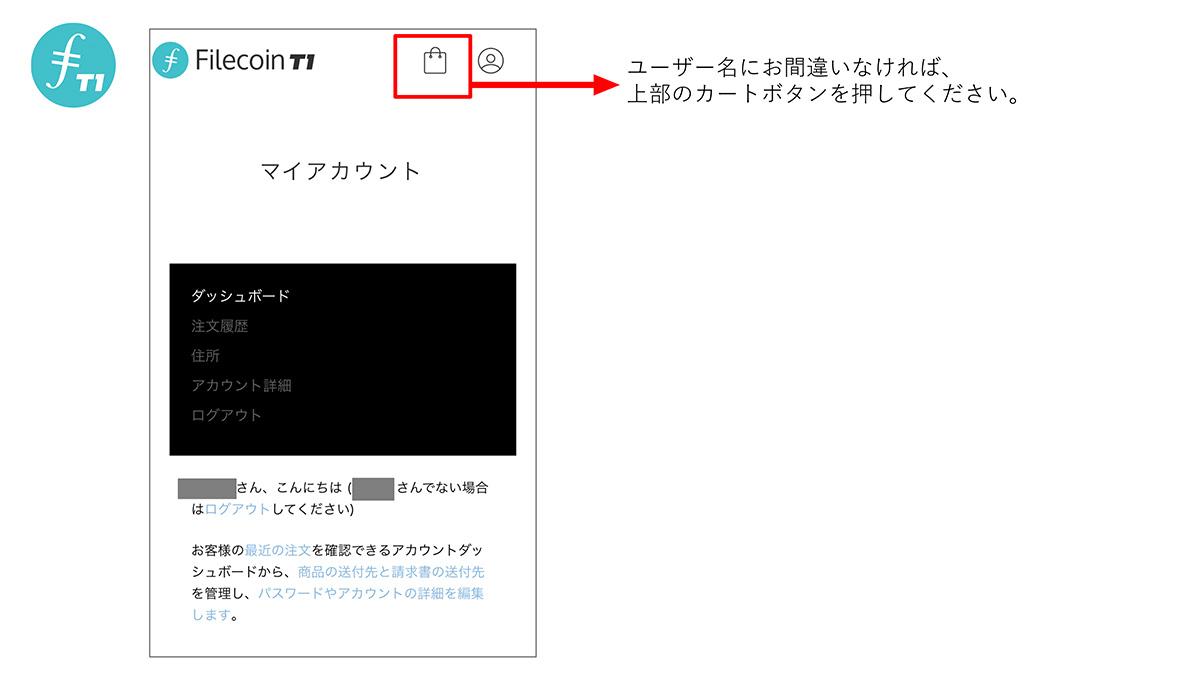 ログイン後、ユーザー名に間違いがなければ、画面上部の「カートボタン」を選択します