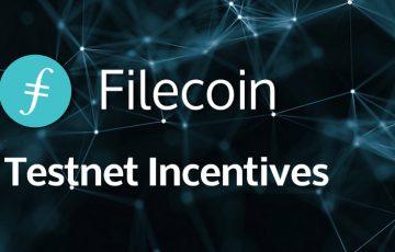 ファイルコイン:暗号資産FILが貰える「テストネットインセンティブプログラム」を発表