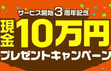 GMOコイン3周年記念「現金10万円が当たる」キャンペーン開催