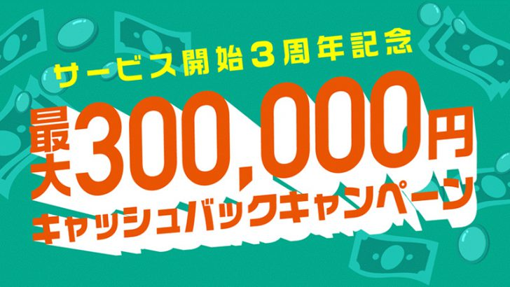 GMOコイン:暗号資産FXで「最大30万円がもらえる」キャッシュバックキャンペーン開催