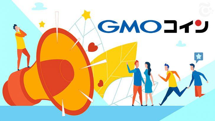 GMOコイン「貸暗号資産」のサービス内容変更へ|年率5%コースの新規申込は廃止