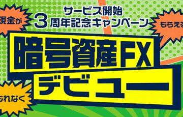GMOコイン:現金がもらえる「暗号資産FXデビューキャンペーン」開催