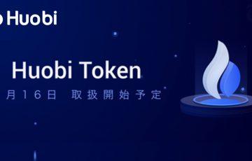Huobi Japan:独自の暗号資産フォビトークン(HT)の「取り扱い開始日」を発表