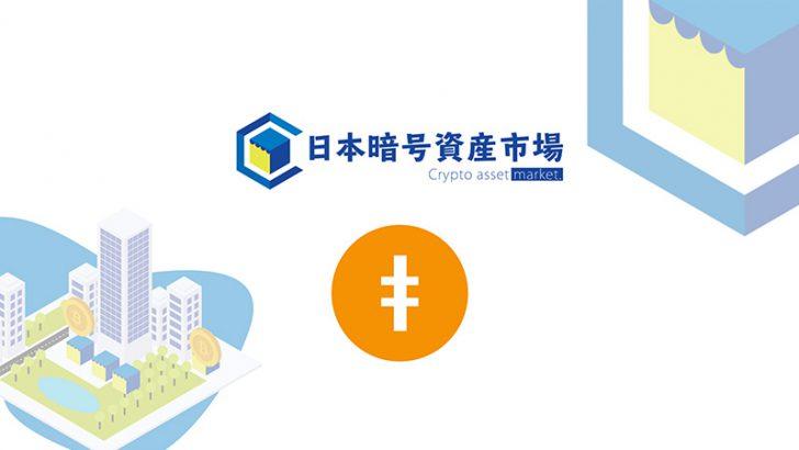日本暗号資産市場社:ステーブルコイン「ICHIBAコイン(ICB)」発行へ