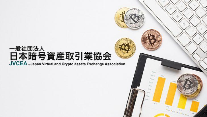 日本暗号資産取引業協会:取引所の統計情報「2018年9月〜2020年2月版」を公開