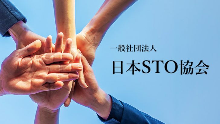 日本STO協会「三井住友信託銀行・bitFlyer・TaoTao」など計15社が新規参加