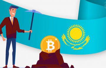 カザフスタン:暗号資産マイニング関連で「約790億円」の投資誘致を計画