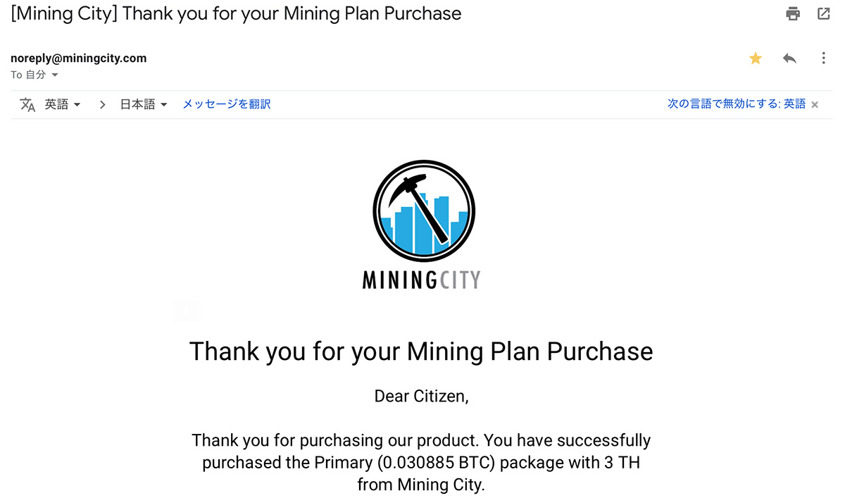 マイニングシティから届く「購入完了報告メール」