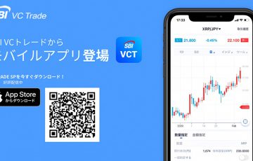 SBI VC Trade:スマホ向けアプリ「VCTRADE SP(iOS版)」を公開