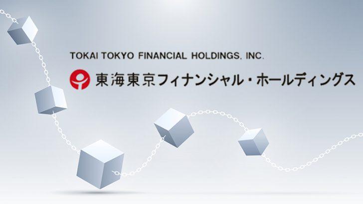 東海東京:ブロックチェーン企業に出資「デジタル証券取引システム」開設へ