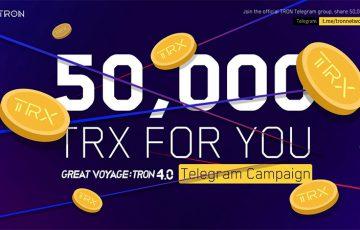 トロン財団:TRXがもらえる「TRON 4.0 Telegramキャンペーン」開催
