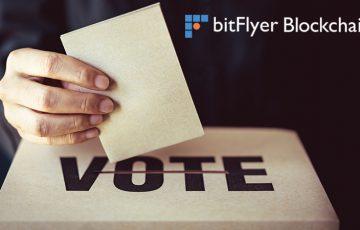 なりすまし防止機能付きブロックチェーン投票サービス「bVote」を開発:bitFlyer Blockchain