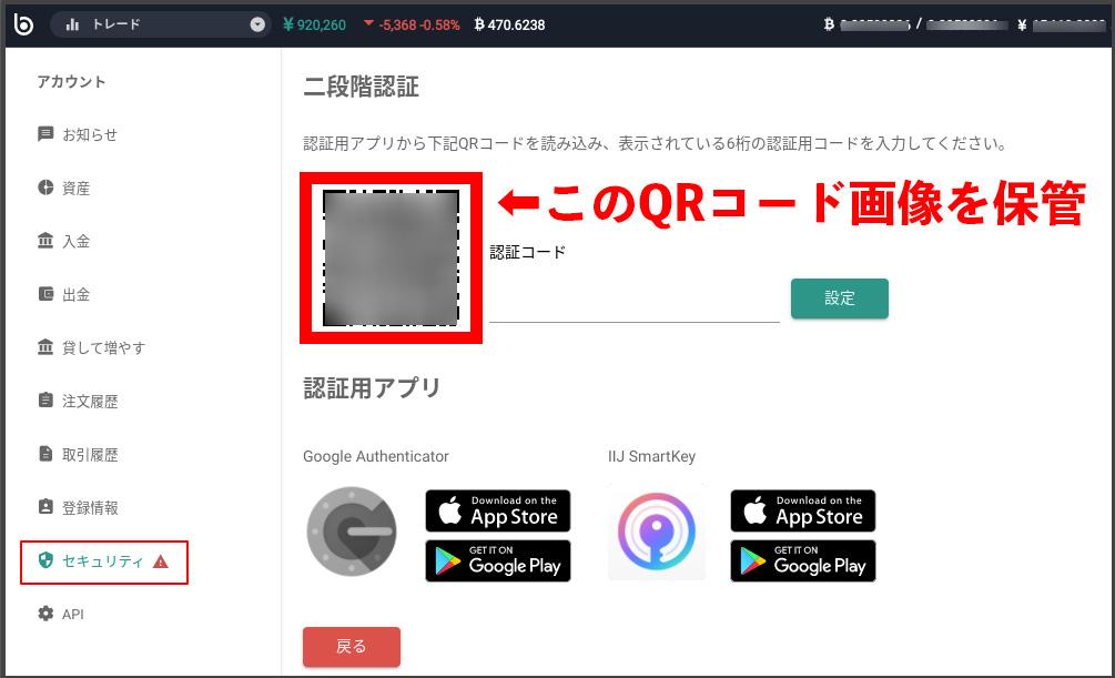 「二段階認証のQRコード」を「画像データ」として大切に保管