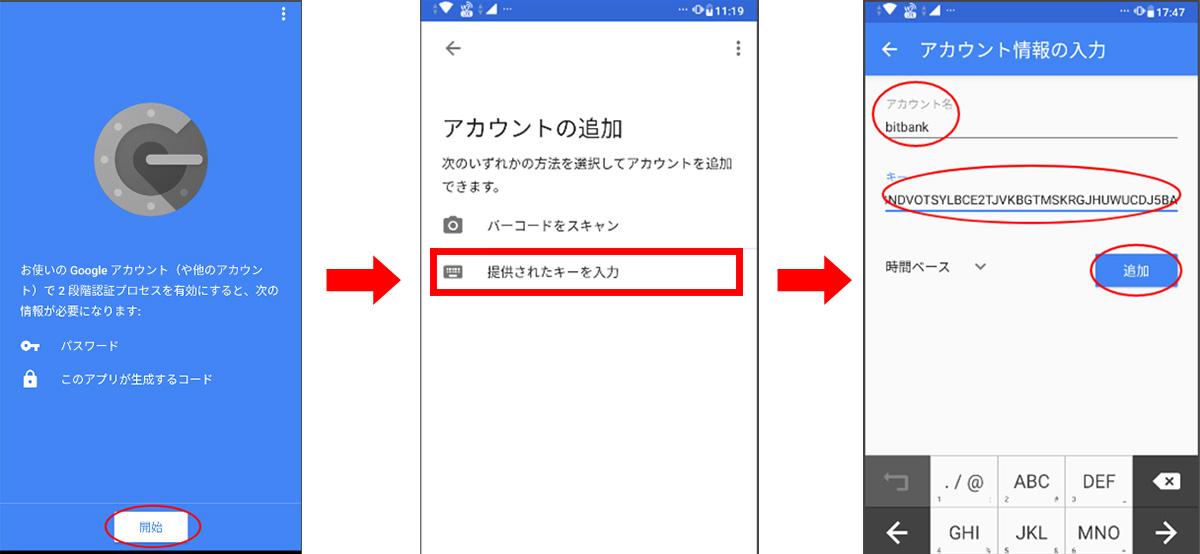 認証アプリを立ち上げて「開始」をタップした後に「提供されたキーを入力」をタップ➡︎「シークレットキーの入力欄」に「保管しておいたシークレットキー」を入力して「追加」をタップ