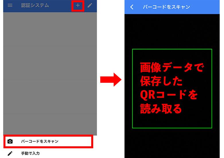 「バーコードをスキャン」の機能を用いて「画像データとして保存したQRコード」を読み取る