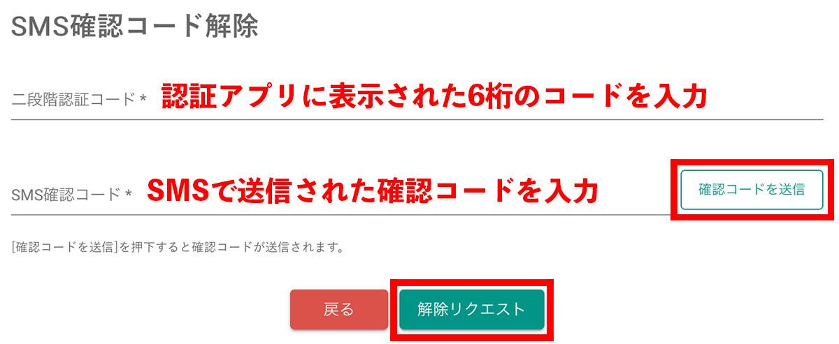 「SMS確認コード解除」のページで「二段階認証コード*」の欄には