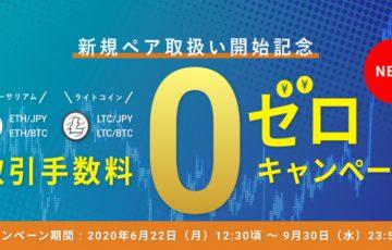 ビットバンク「取引手数料ゼロキャンペーン」開催へ|複数の通貨ペアで無料化