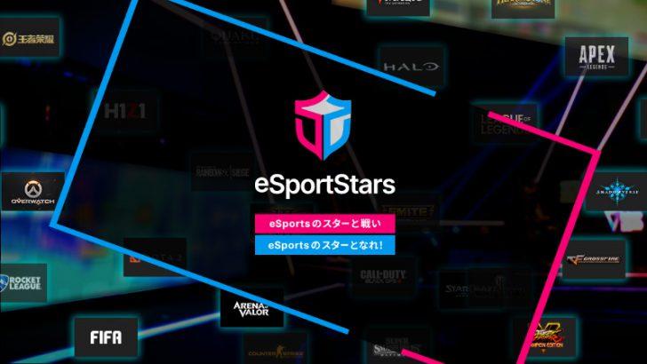 タイムチケット:暗号資産活用したeスポーツ関連の新サービス「eSportStars」公開