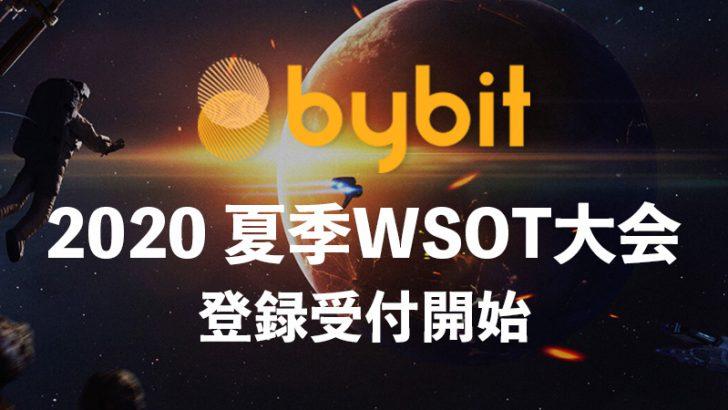 Bybitが主催する世界最大の仮想通貨トレードバトル「WSOT」登録受付開始!