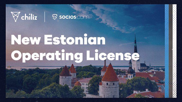 【Chiliz/CHZ】エストニア規制当局から「仮想通貨取引・カストディ」のライセンス取得