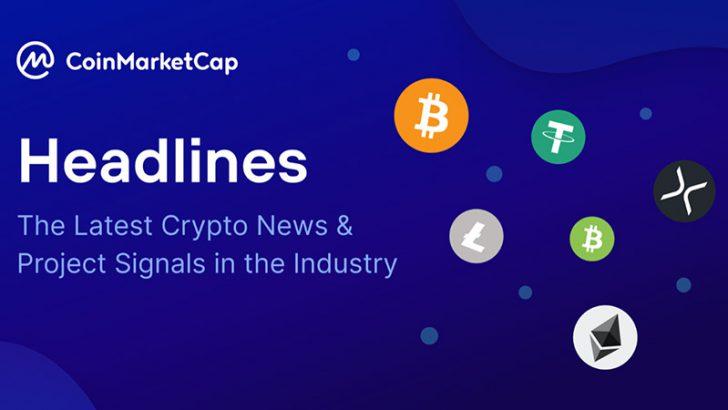 CoinMarketCap:暗号資産ニュースを一覧表示する「ヘッドライン機能」リリース