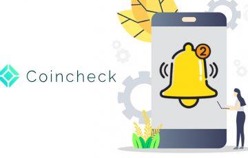 コインチェック:Androidアプリに「価格通知機能」を追加