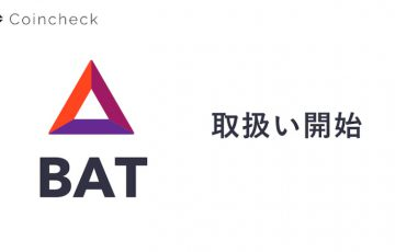 コインチェック「BATの取り扱い」正式に開始|貸仮想通貨・つみたてサービスも提供