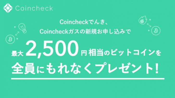 ビットコインがもらえる「Coincheckでんき・ガス新規申込キャンペーン」開催