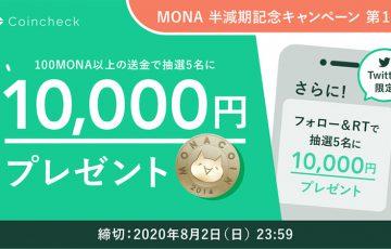 コインチェック:10,000円が当たる「MONA半減期記念キャンペーン(第1弾)」開催